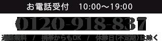 0120-918-837