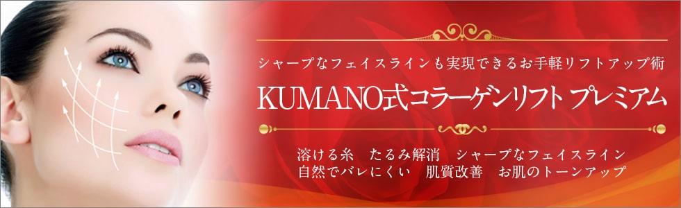 KUMANO式コラーゲンリフト プレミアム(糸でたるみ取り)
