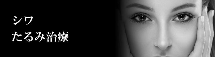 ヒアルロン酸やボトックスの注射、糸によるリストアップ、切るリフトアップ、機器によるリストアップなどで、たるみやシワを取り、老け顔や疲れ顔のお悩みを解決いたします。
