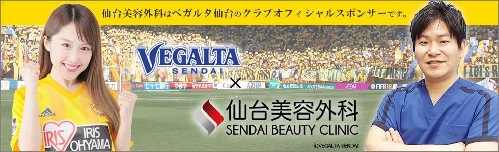 仙台美容外科はベガルタ仙台クラブオフィシャルスポンサーです