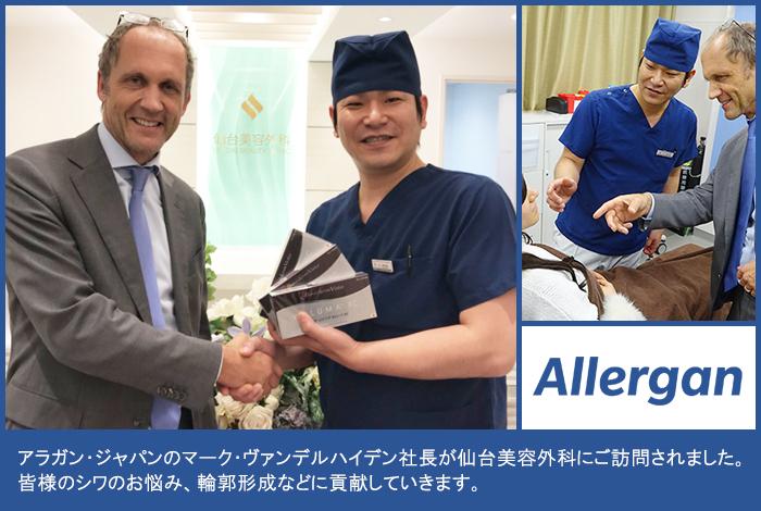 アラガン・ジャパンのマーク・ヴァンデルハイデン社長が仙台美容外科にご訪問されました。皆様のシワのお悩み、輪郭形成などに貢献していきます。