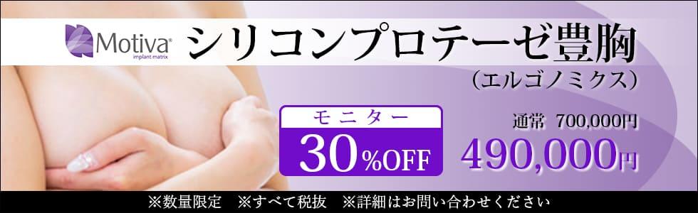 シリコンプロテーゼ豊胸 モニター30%OFF