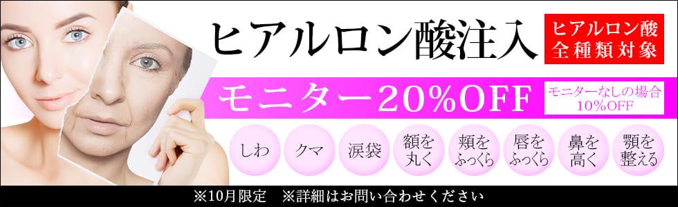 ヒアルロン酸・ボトックス モニター20%OFF